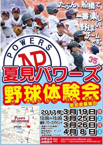 野球体験会!!