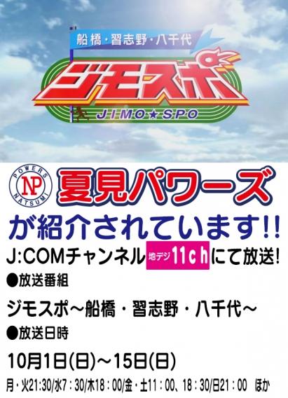夏見パワーズがJ:COM番組【ジモスポ】にて紹介されます!!